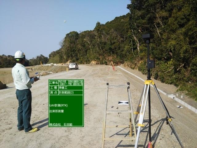 ICT活用(UAV計測)