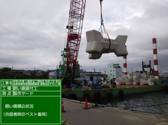 三重保全二期地区和具工区 海女漁業等環境基盤整備事業藻場造成その3工事